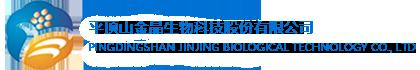 平顶山金晶生物科技股份有限公司