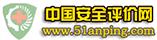 中国安全评价网