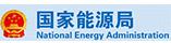 国家能源局