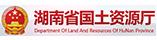 湖南省国土资源厅