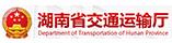 湖南省交通运输厅