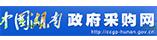湖南省政府采购网