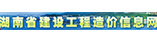 湖南省工程造价信息网