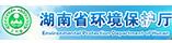 湖南省环保厅