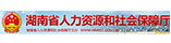 湖南省人力资源和社会保障厅