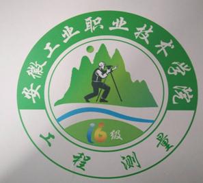 安徽工业ballbet贝博app下载技术BB平台资源开发系举办班徽设计大赛