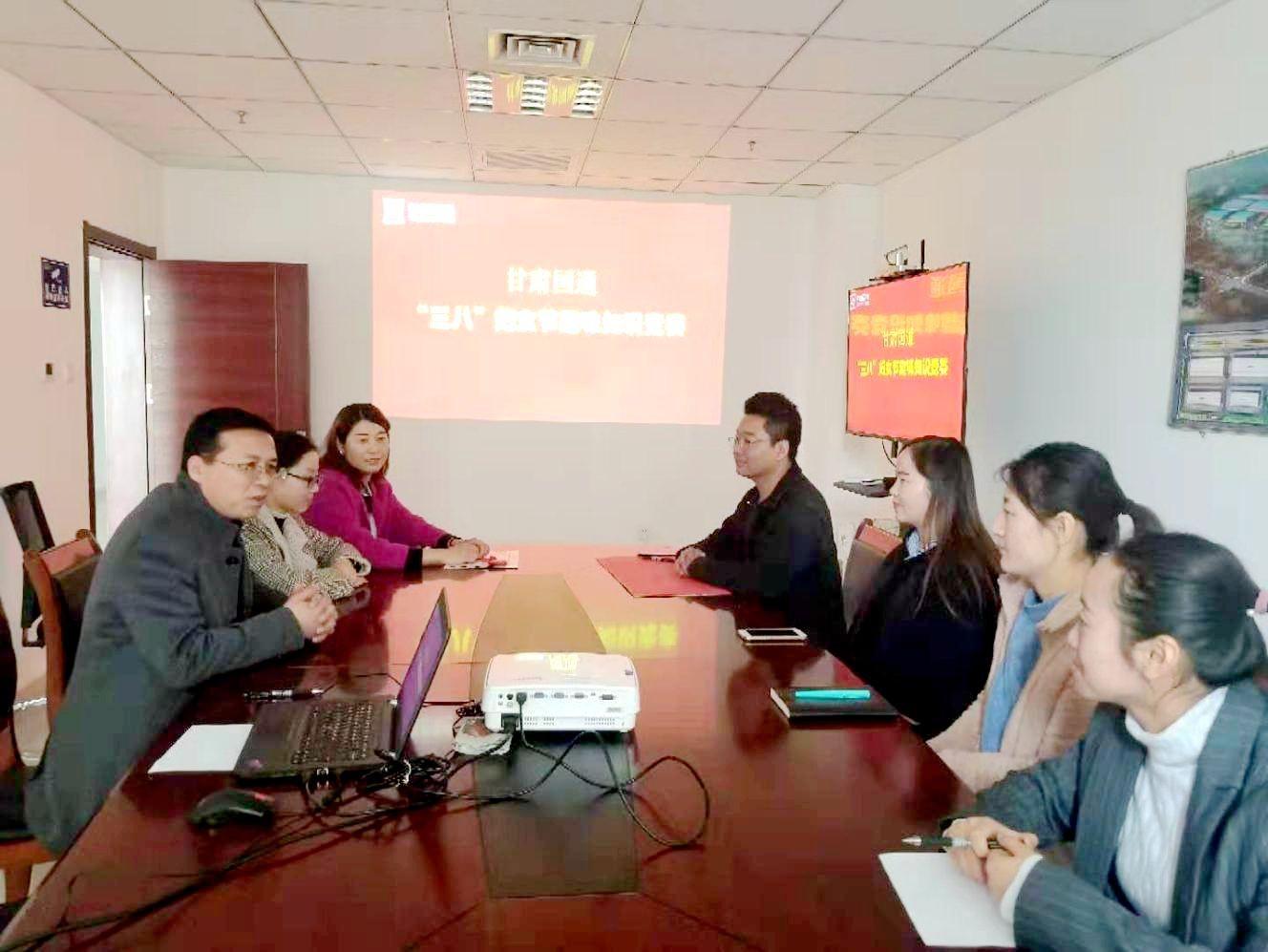 """甘肃国通开展庆祝""""三·八""""妇女节活动"""