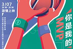 中国农业银行深圳光明支行VS英迈思2019篮球友谊赛,燃烧激情