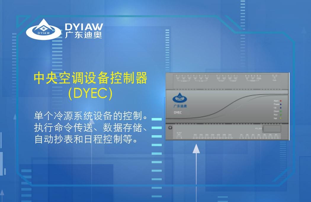 中央空调设备控制器(DYEC)