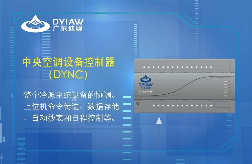 中央空调网络控制器(DYNC)