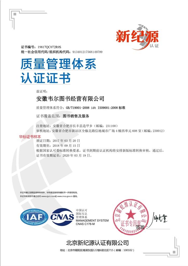 ISO9001证书样本中文