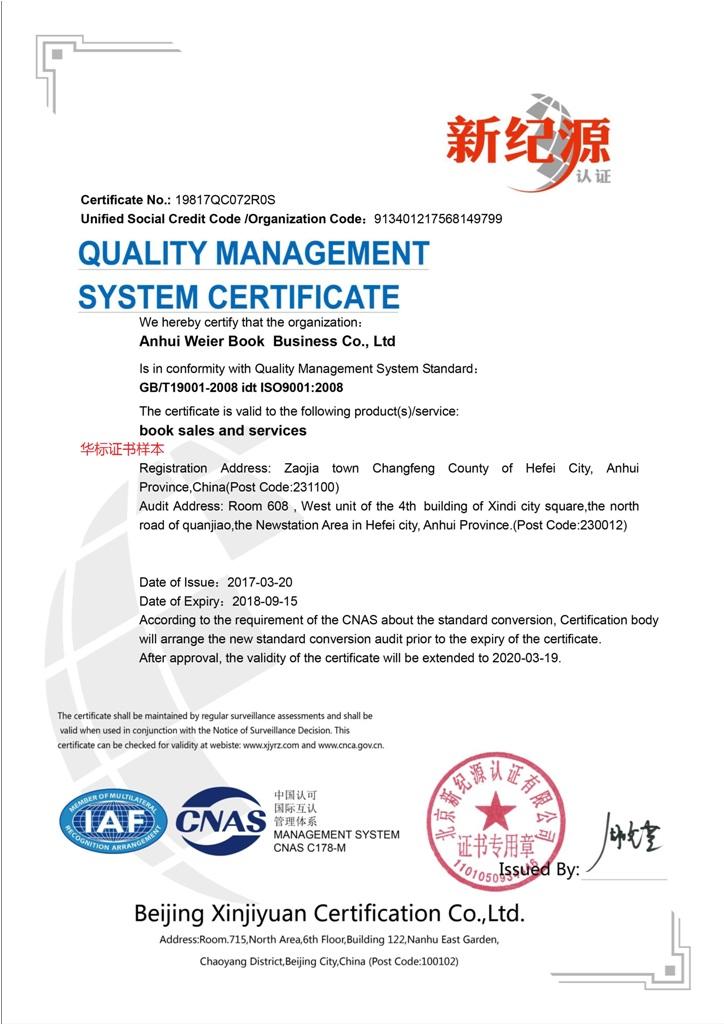 ISO9001证书样本英文