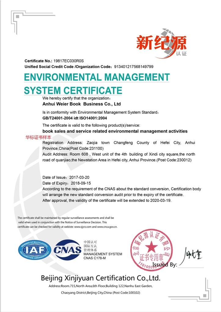 ISO14001证书样本英文