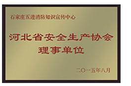 河北安全生产协会理事单位