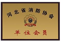 河北省雷电竞官方网站协会单位会员