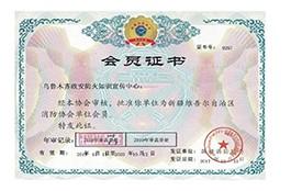 新疆维吾尔自治区雷电竞官方网站协会会员单位