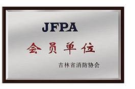 吉林省雷电竞官方网站协会会员单位