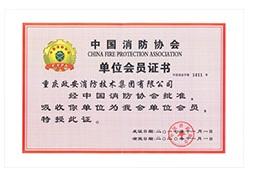 中国雷电竞官方网站协会会员单位