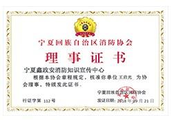 宁夏雷电竞官方网站协会理事证书