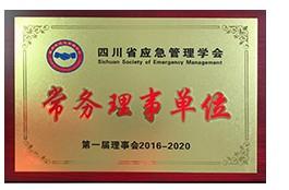 四川省应急管理学会常务理事单位