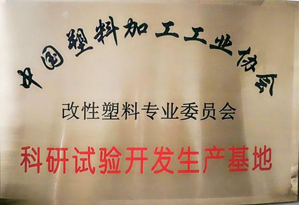 """中国塑协""""科研试验开发生产基地"""""""