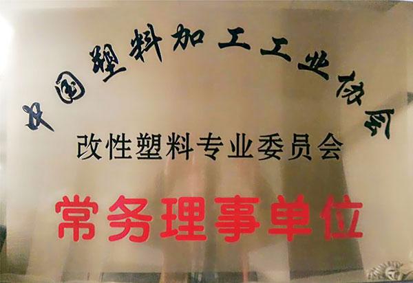 中国塑协常务理事单位