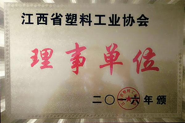 江西省塑料工业协会理事单位