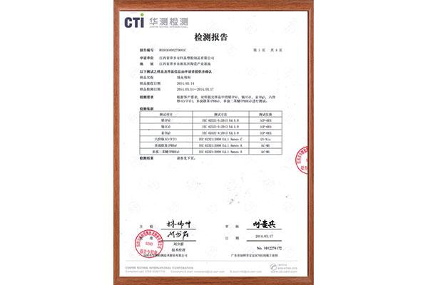 CTI不含重金属检测无毒无害检测报告