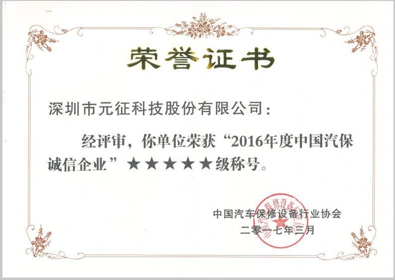 """2017年3月,元征科技荣获""""2016年度中国汽保诚信企业""""五星级称号"""