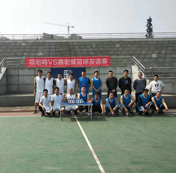 凝心凝力、团结拼搏   —鑫宏威VS菲尼特首届篮球友谊赛