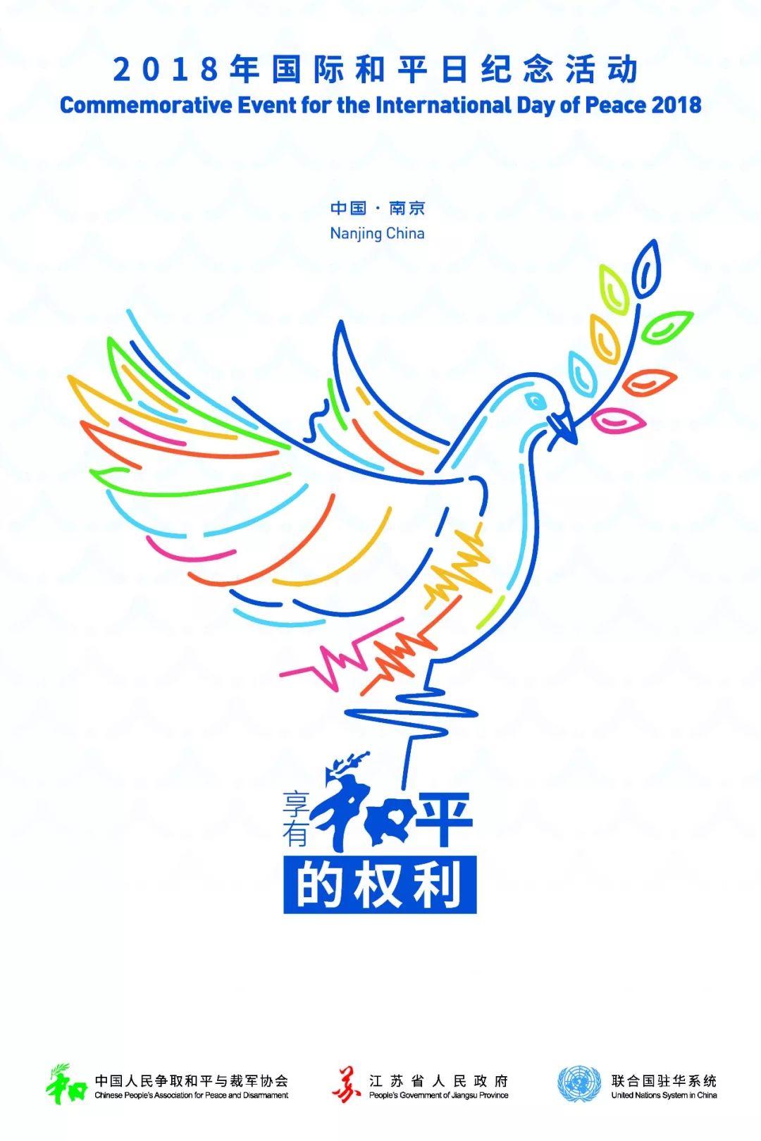 和平之城 和平之约