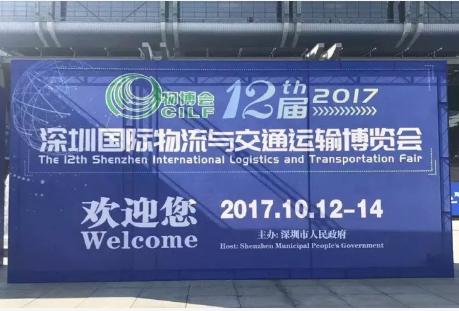 立航货运参展第十二届深圳国际物流与交通运输博览会