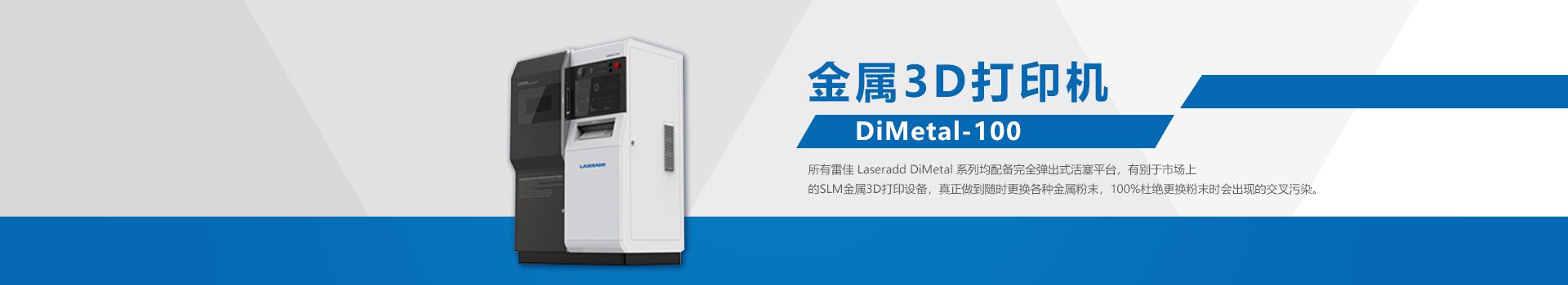 DiMetal-100 金属3D打印机