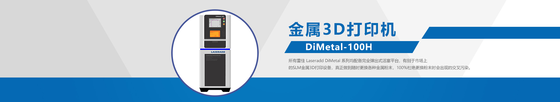 DiMetal-100H 金屬3D打印機