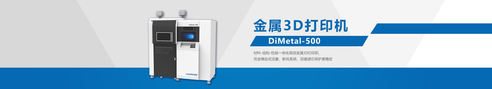 DiMetal-500 金属3D打印机