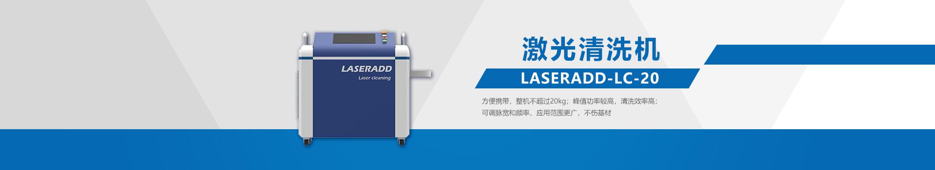 LASERADD-LC-20 激光清洗机