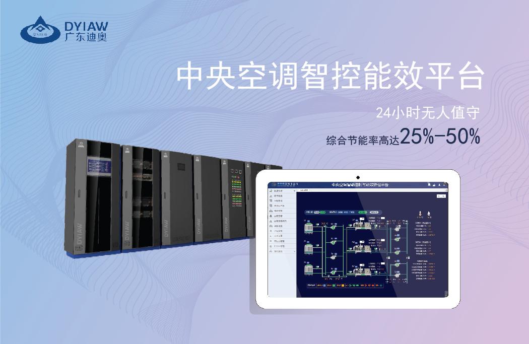 中央空调智控能效平台