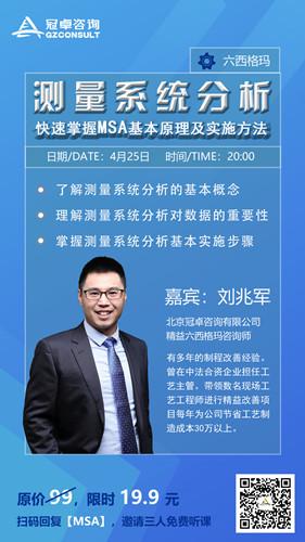 微课   测量系统分析(MSA)