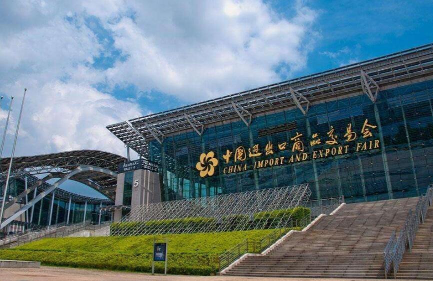 125届中国进出口商品交易会(2019.4.15-4.19)