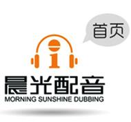 外籍配音-北京晨光第一线文化传播有限公司1