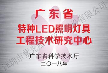 广东省特种LED电竞投注app灯具工程技术研究中心