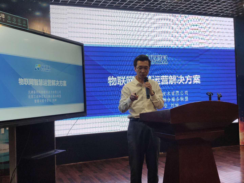 两化融合服务联盟简报(2019.03)