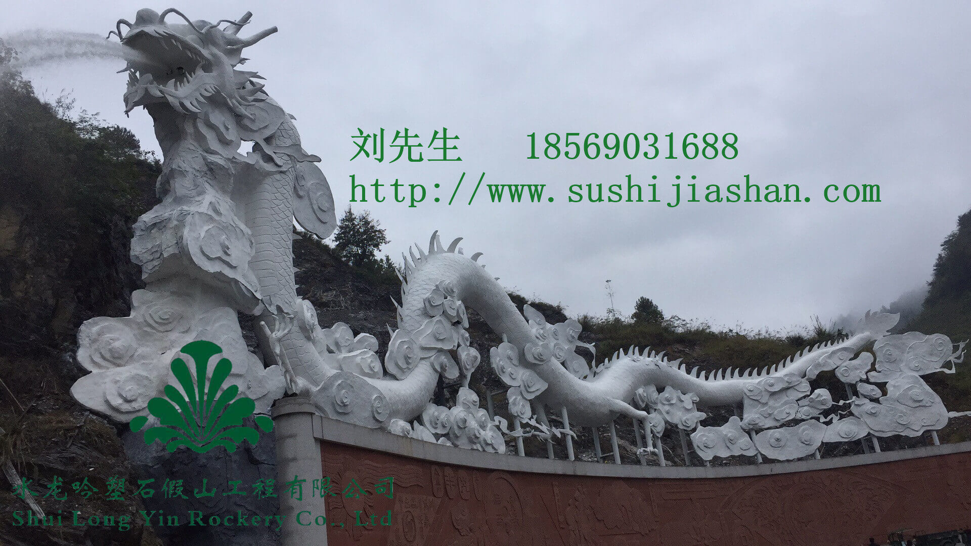水泥雕塑龙