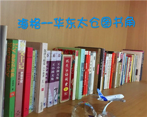 海格图书馆项目荣获盐田区工会关爱职工项目大赛第一名
