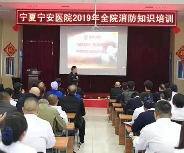 宁夏分中心受邀为固原市卫健委市直单位 开展2019年消防安全专项培训