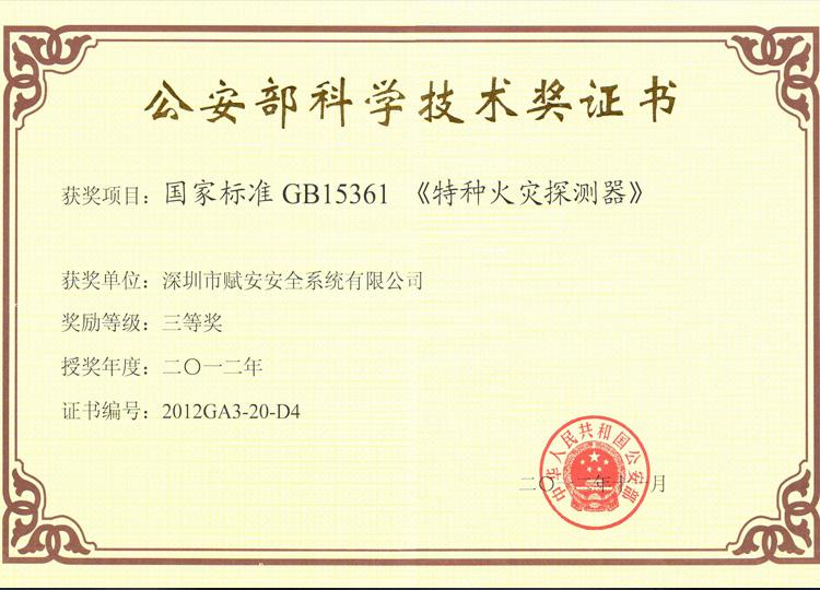 公安部科学技术奖证书