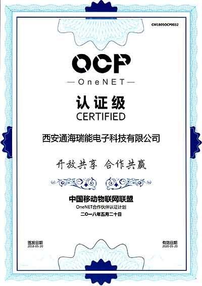 OCP認證級證書
