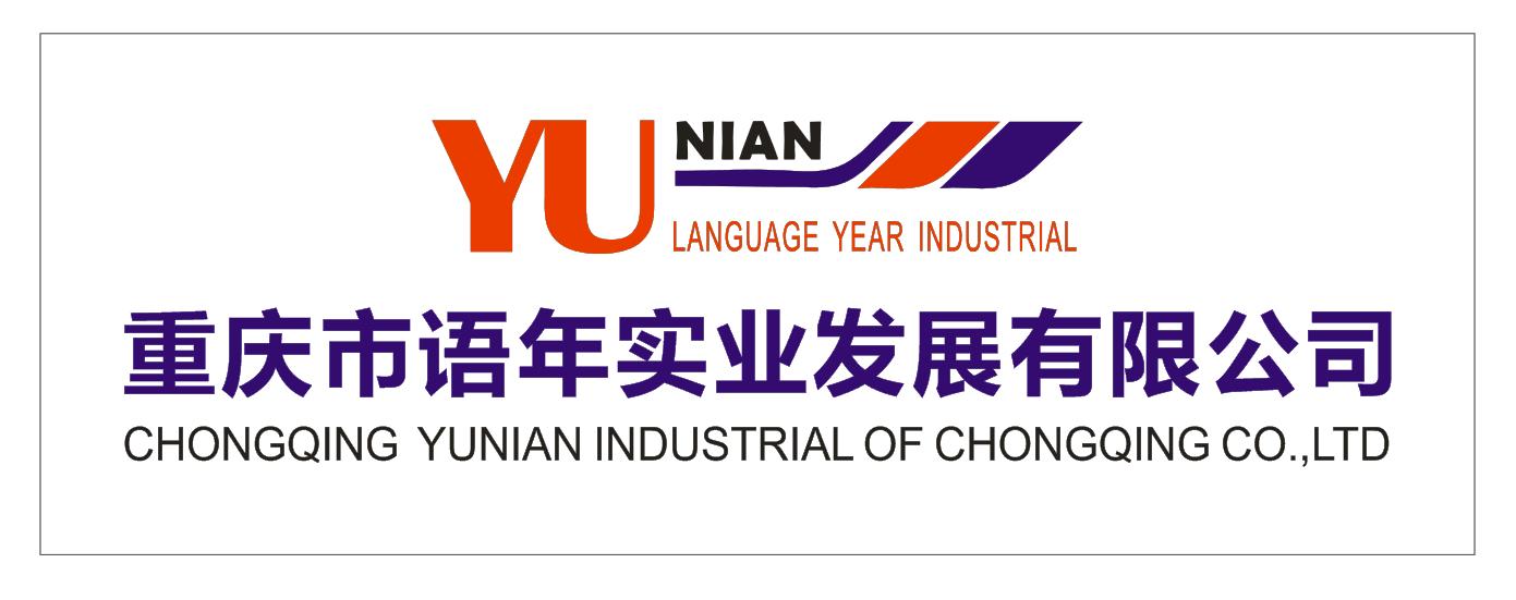 重庆市语年实业发展有限公司2018年度工作总结暨2019年工作展望大会