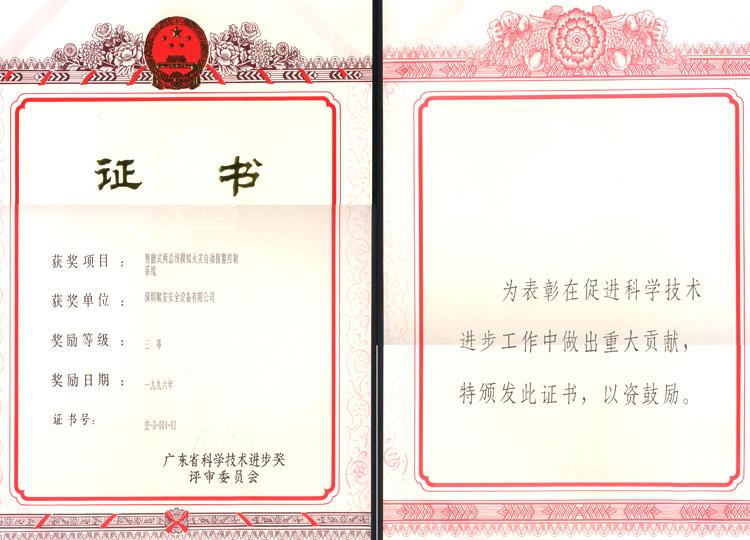 广东省科学技术进步奖