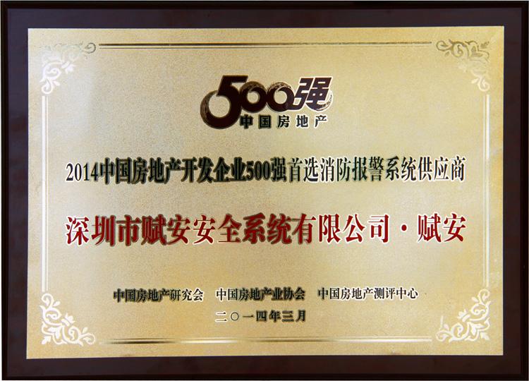 中国房地产500强首选贝博官方网站报警系统供应商